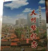 宁武《大河堡村志》出版了!