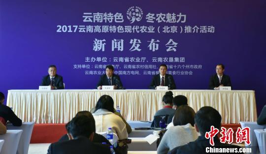 12月2日,2017云南高原特色现代农业(北京)推介活动新闻发布会在京举行 王庆凯 摄