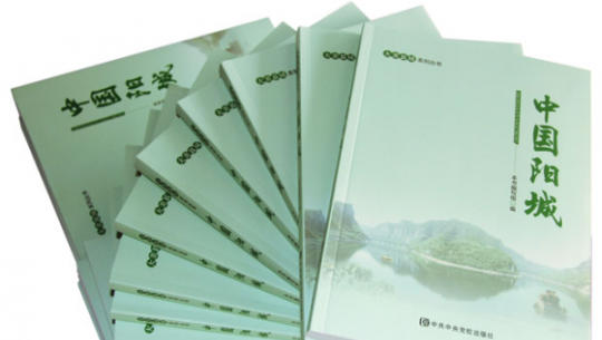 大美县域系列丛书之《中国阳城》出版发行