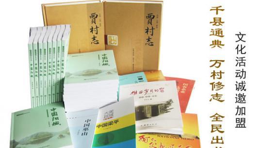 千县通典万村修志全民出书文化活动诚邀加盟