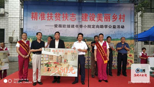 北京市慈善协会副会长杨德成和爱薇欧董事长金旲东先生现场捐赠援建书香小院善款37万