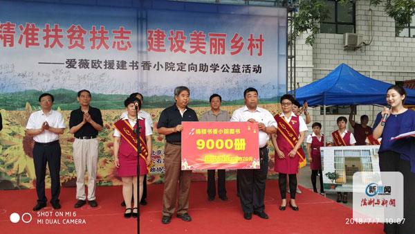北京市慈善协会副秘书长吕燕林现场捐赠援建书香小院图书9000册