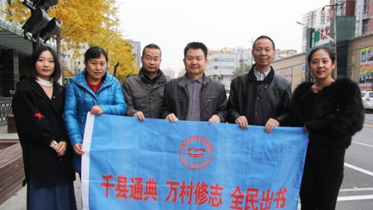 《中国村志》丛书编纂中心走基层受称赞