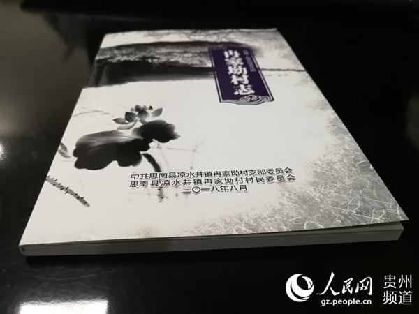 《冉家坳村志》一书。陈时安 摄
