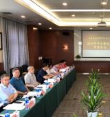 全国地名标准化技术委员会2019年年会暨标准审查会议在京召开