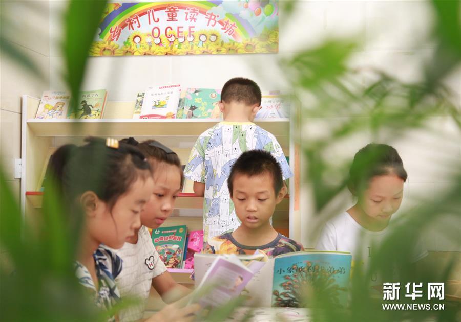 #(社会)(2)乡村儿童读书坊 快乐阅读过暑假