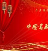 2020第三届中国书画春节联欢晚会文艺演出在北京举行