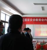 爱国协会(民间组织)举办国家安全知识会内培训