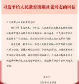 习近平给人民教育出版社老同志回信强调紧紧围绕立德树人根本任务